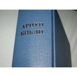 Mongolian Bible - Outer / Hardcover / Large Bible / Ariun Bibli