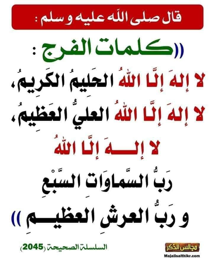 Pin By Eman Abdelaal On اسماء الله الحسنى Words Quotes Islamic Quotes Words