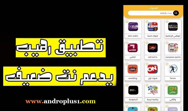 تحميل تطبيق الماتش للبث المباشر Al Match Tv أفضل تطبيق لمشاهدة القنوات المشفرة والمجانية مجانا 2020 Live Tv App
