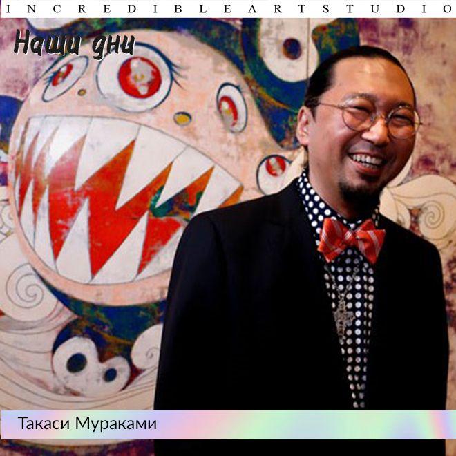🎨Сегодня мы будем говорить о творчестве великого Такаши Мураками, показавшего всему миру уникальный симбиоз изящного искусства и современной поп-музыки.   ✔Читайте где вам удобно. https://www.facebook.com/IncredibleArtstudio/posts/1295834160495825 https://vk.com/incredible_artstudio?w=wall-124174944_37