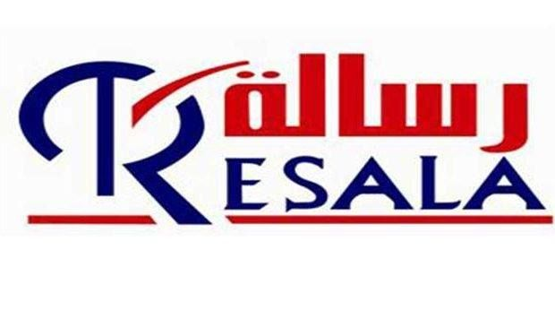 جمعية رسالة توفر 51 سماعة أذن لمؤسسة محمد صلاح الخيرية رسالة ساهمت جمعية رسالة للأ Allianz Logo Logos Sala
