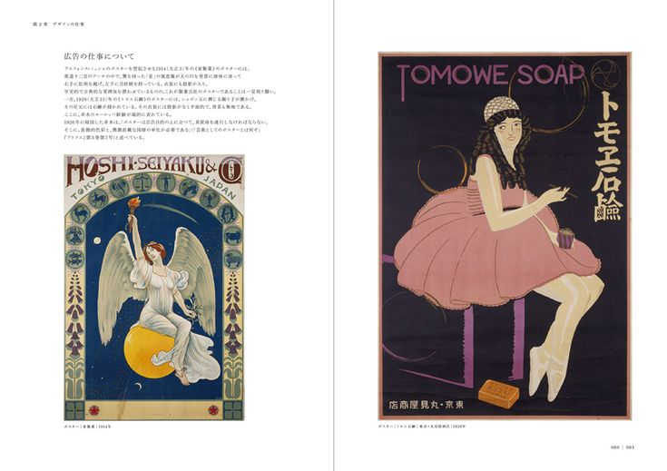 Hisui Sugiura: AD Posters, 1914 (left) and 1926 (right).