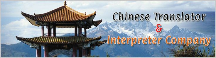 Chinese Mart Language Solutions, A Well Orgainzed Leading Chinese Translation and Interpretation Comany in Delhi Providing Special Chinese Translator in Delhi, Chinese Interpreter in Delhi, Chinese Interpreter in Noida, Chinese Translator in Noida, Chinese Translator and Interpreter in Delhi, Chinese Interpretation in Delhi, Chinese english Interpreters in Delhi Chinese, Language Translator, Chinese translation agency.