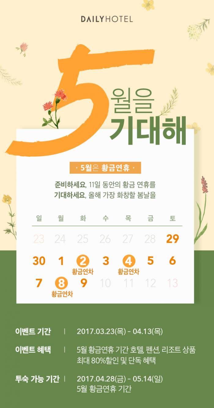 데일리호텔, 황금연휴 기획전.jpg