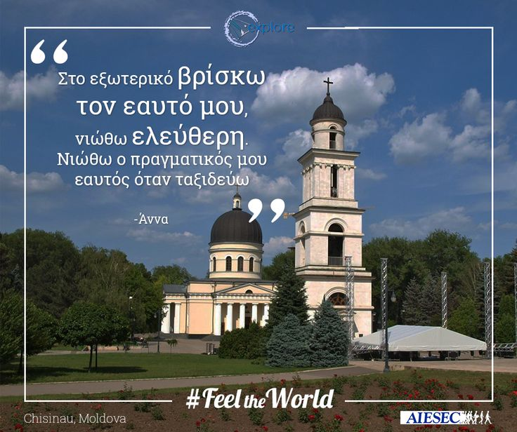 Μέσα από μια εμπειρία όπως το explore μπορείς να καταλάβεις τον εαυτό σου, να αναθεωρήσεις, να αισθανθείς τις ανάγκες σου και να έρθεις αντιμέτωπος με τις δυνάμεις και τις αδυναμίες σου...  Είσαι έτοιμος να ταξιδέψεις και να μάθεις τον κόσμο αλλά και εσένα? #FeeltheWorld http://explore.aiesec.gr/