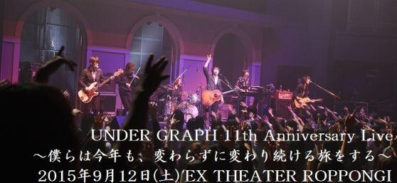 アンダーグラフ11周年記念ライブの記念グッズを限定販売中! ソラトニワ | soraxniwa