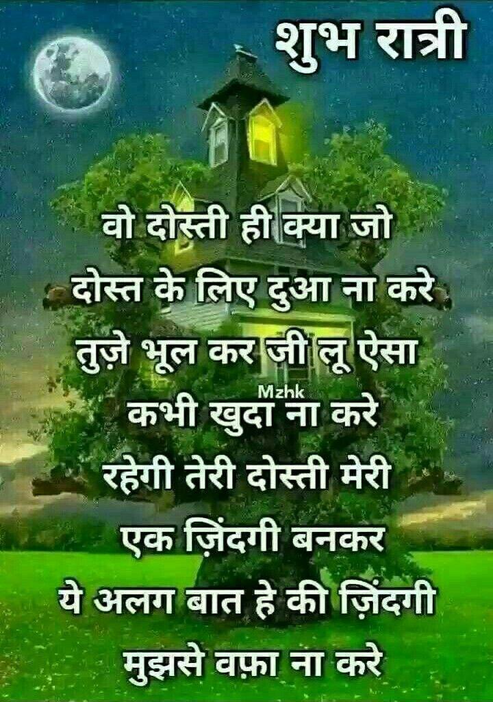 Pin By Amit Kumar On Good Night Good Night Quotes Lovely Good Night Good Night Hindi Good night wallpaper hd hindi
