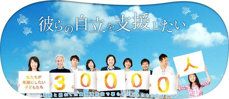 彼らの自立を支援したい 私たちが笑顔にしたい子どもたち 家族と離れて児童養護施設で暮らす子どもたちは日本に3万人