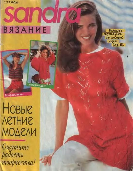 111 http://knits4kids.com/ru/collection-ru/library-ru/album-view?aid=15378