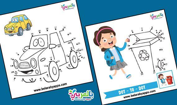 اوراق تلوين الحروف العربية واسماء الحيوانات للاطفال حروف عربية للتلوين بالعربي نتعلم Drawing For Kids Cool Coloring Pages Dots Game