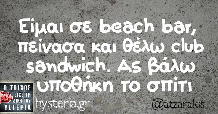Είμαι σε beach bar, πείνασα και θέλω club sandwich. Ας βάλω υποθήκη το σπίτι - Ο τοίχος είχε τη δική του υστερία