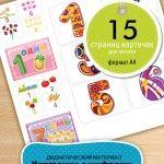 Карточки с цифрами от 1 до 10 - отличный дидактический материал для обучения ребенка цифрам и счету. Данный комплект включает в себя 3 набора с цифрами и может использоваться в играх и заданиях различной сложности.