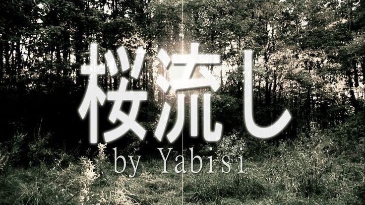 宇多田 ヒカル - 桜流し (Quiet Version) (Yabisi カバー)