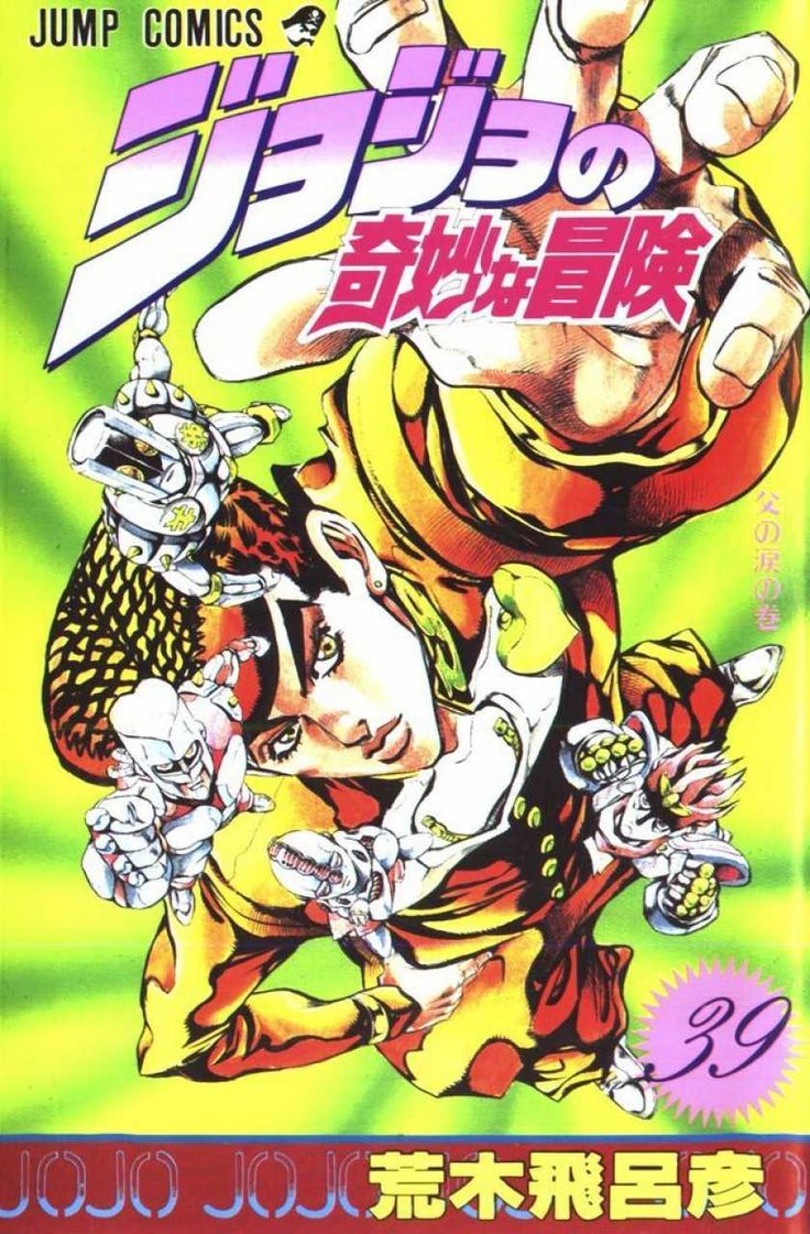 Jojo's Bizarre Adventure manga cover art in 2019 Jojo