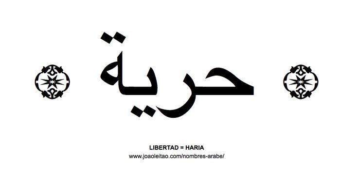 Lista de palabras bonitas escritas en árabe.