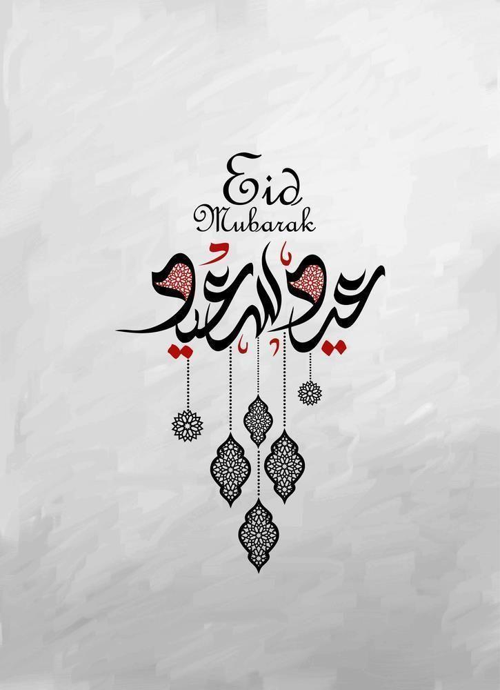 صور عيد الاضحى 2018 بطاقات تهنئة عيد اضحي مبارك 1439 Happy Eid Home Decor Decals Decor