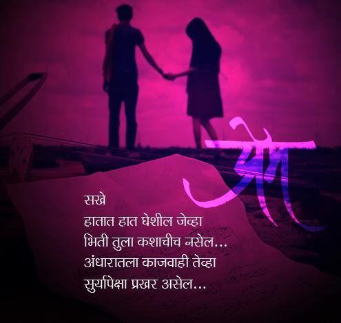 16 best Valentines day marathi sms images on Pinterest ...