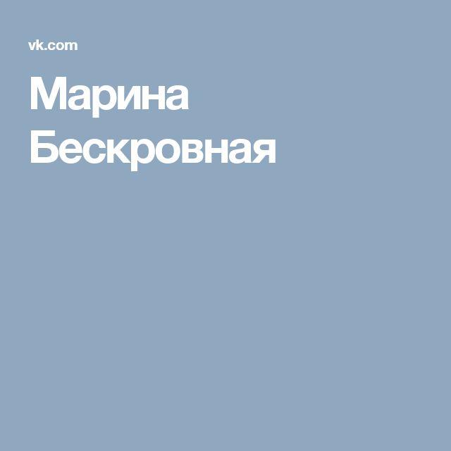 Марина Бескровная
