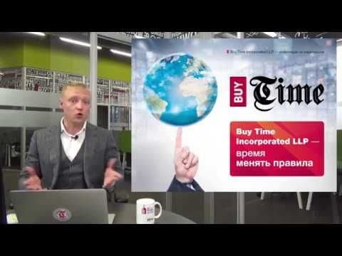 BuyTime webinar from CEO 07⁄08⁄2017 RUS Спикер президент #БайТайм Дмитри...