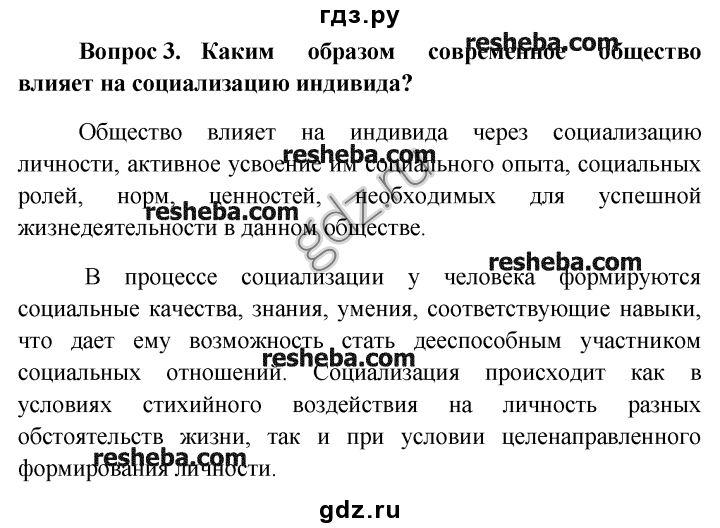 Никольская ашурова сукунов русский язык 6 класс готовые домашние задания