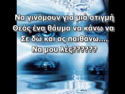 Αντώνης Ρέμος Κάθε φορά που σε θυμάμαι - YouTube