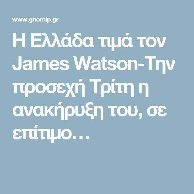 H Eλλάδα τιμά τον James Watson-Την προσεχή Τρίτη η ανακήρυξη του, σε επίτιμο…
