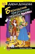 Интересная книга Бермудский треугольник черной вдовы, Донцова Дарья #onlineknigi #книгоман #книгалучшийподарок #чтение