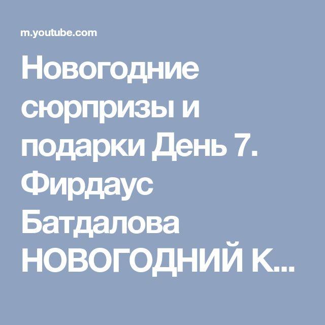 Новогодние сюрпризы и подарки День 7. Фирдаус Батдалова НОВОГОДНИЙ КОРОБ - YouTube