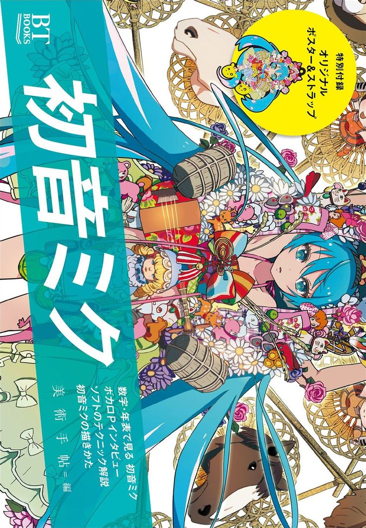 Bt Anime Characters : 美術手帖 初音 bt books 七福神再臨 動 漫 art on anime pinterest