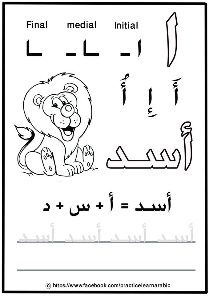 My First Letters and Words book # حرف الالف #practicelearnarabic . For more exercises, please join (Practice and learn Arabic) Facebook group