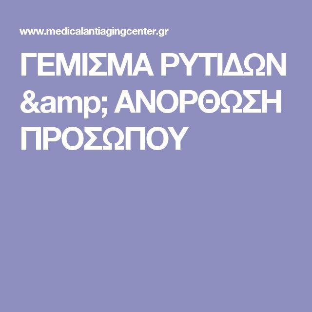 ΓΕΜΙΣΜΑ ΡΥΤΙΔΩΝ & ΑΝΟΡΘΩΣΗ ΠΡΟΣΩΠΟΥ