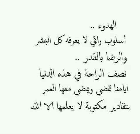 الرضا بالقدر نصف الراحه الحمد لله Arabic Quotes Islamic Quotes Picture Quotes
