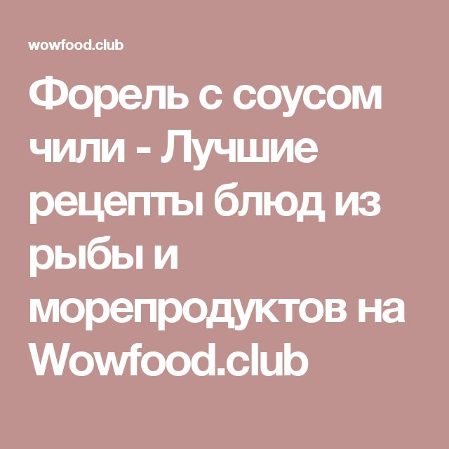Форель с соусом чили - Лучшие рецепты блюд из рыбы и морепродуктов на Wowfood.club
