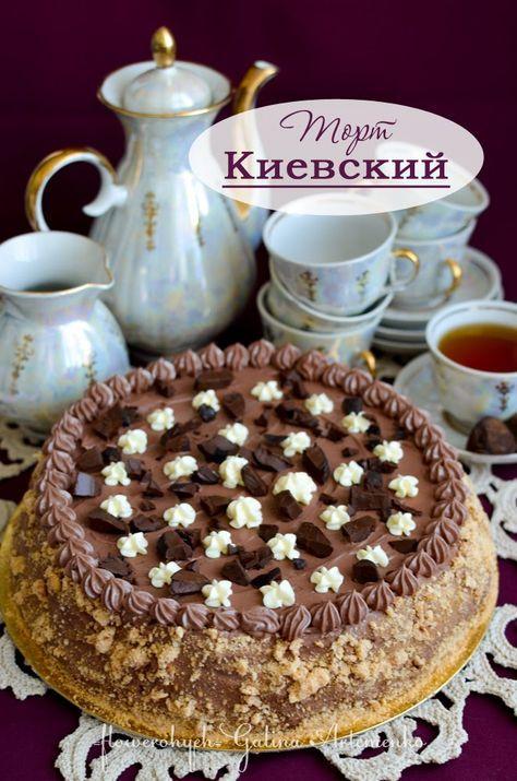 Мой папа обожает этот торт, а поэтому я уже давно ждала именно его Дня рождения, чтобы испечь Киевский в, разрешите выразиться, ретро-стиле – по ГОСТу. С простоватым, незатейливым украшением кремом, без изысков, по-домашнему корявенько. Раньше я совершенно не понимала этого торта –…
