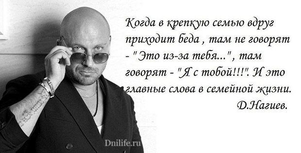 Картинки по запросу Д.Нагиев - высказывания,в картинках, афоризмы