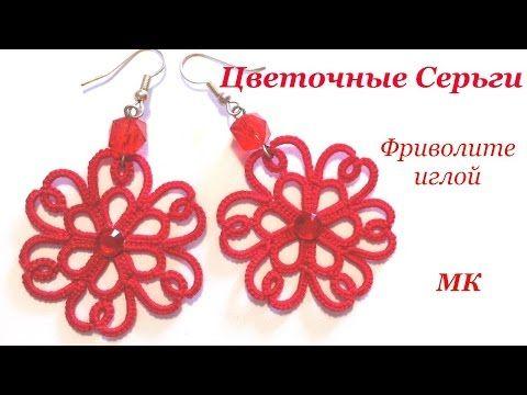 Кружевные цветочные серьги фриволите иглой Видео урок для начинающих. lace frivolite earrings needle - YouTube