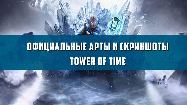 Tower of Time - официальные арты и скриншоты | Игродом.ТВ | Игровые новости и обзор игр
