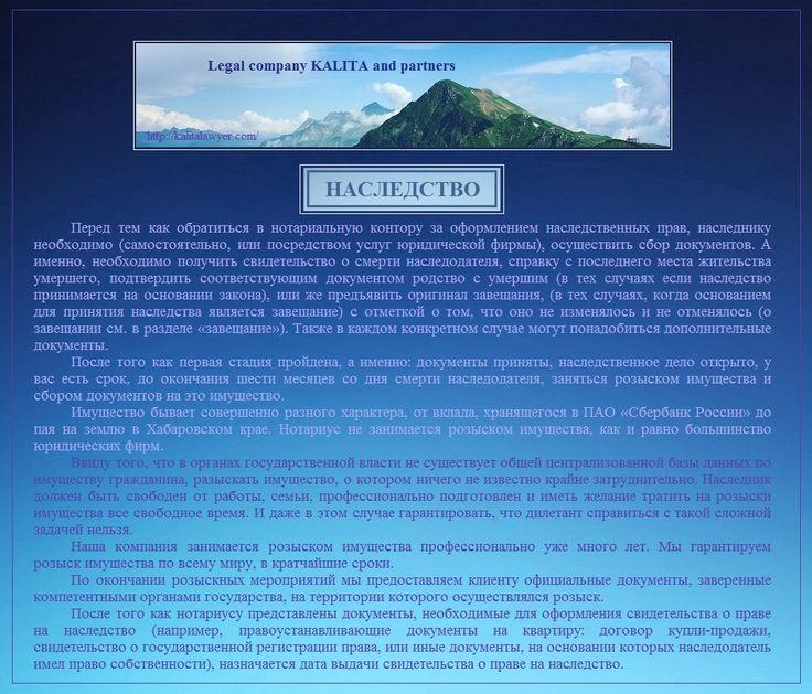 КАЛИТА  и партнеры :: Наследство