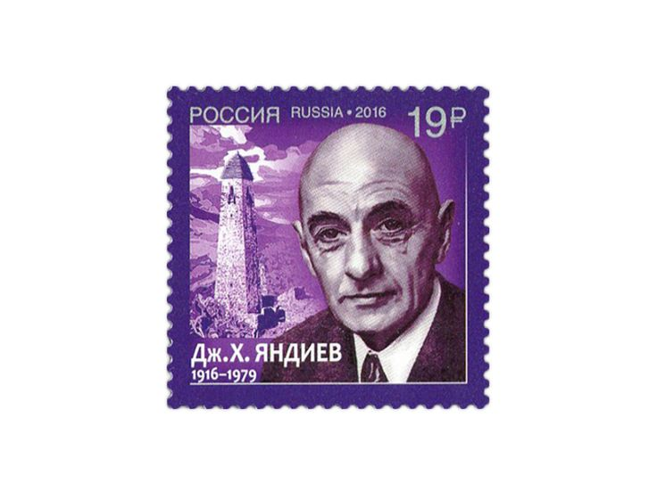 COLLECTORZPEDIA The 100th Birthday Anniversary of Djamaldin Kh. Yandiev - Classic of the Ingush Literature