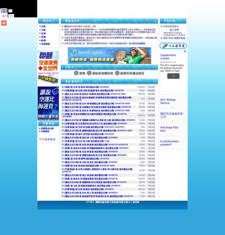 國際快遞公司詢價平台, Find the best cargo forwarders in a snap --  國際快遞 --- http://www.ez-cargo.net/