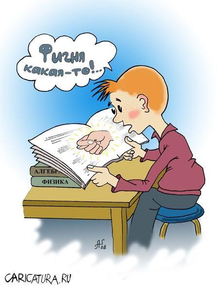 В Одесской школе в советские годы: - Дети! Бога нету! Давайте все покажем в окошко фигу! Абраша, а почему ты не показываешь фигу? - Если его нету, то кому ее показывать? А если есть - зачем портить с ним отношения?