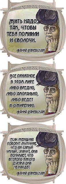 Шутки-афоризмы от Фаины Раневской!   ЖЕНСКИЙ  МИР
