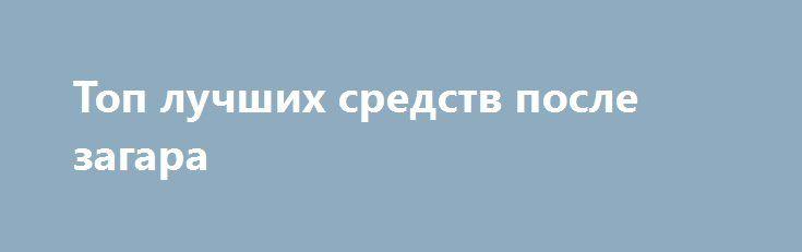 Топ лучших средств после загара http://fashion-centr.ru/2016/07/01/%d1%82%d0%be%d0%bf-%d0%bb%d1%83%d1%87%d1%88%d0%b8%d1%85-%d1%81%d1%80%d0%b5%d0%b4%d1%81%d1%82%d0%b2-%d0%bf%d0%be%d1%81%d0%bb%d0%b5-%d0%b7%d0%b0%d0%b3%d0%b0%d1%80%d0%b0/  О необходимости пользоваться солнцезащитным средством в отпуске большинству из нас напоминать не надо. Однако многие сбрасывают со счетов средства с пометкой «После загара». А зря! Они не только восст..