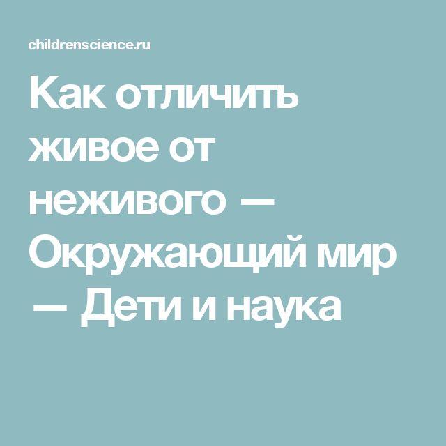 17 best Ушинский Горячева images on Pinterest   Pre school, Learning ...