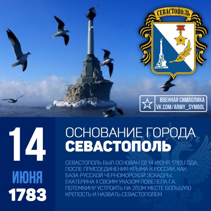 Картинки, открытки с днем города севастополя