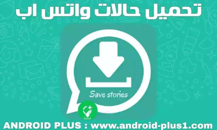 شرح طريقة تحميل و حفظ حالات الواتس اب بسهولة للاندرويد Allianz Logo Android Apps Logos