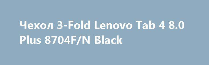 Чехол 3-Fold Lenovo Tab 4 8.0 Plus 8704F/N Black https://cozy.com.ua/product/chehol-3-fold-lenovo-tab-4-80-plus-8704fn-black  ЧехолLenovoTab 4 8.0 Plus 8704F/N снаружи обклеен пересованной кожей выглядит очень стильно, а благодаря своей структуре четко повторяет форму планшета. Пластиковая основа чехла которая защелкивается на заднюю часть планшета сделана из прочного, но в тоже время не толстого пластика.Для...