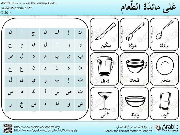 274 best images about worksheets for arabic on pinterest arabic alphabet letters arabic words. Black Bedroom Furniture Sets. Home Design Ideas
