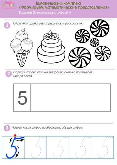 Тематический комплект для детей 2,3,4,5 лет скачать бесплатно,математика и логика для детей,тематические занятия для детей, счет от 1 до 5,цифры от 1 до 10