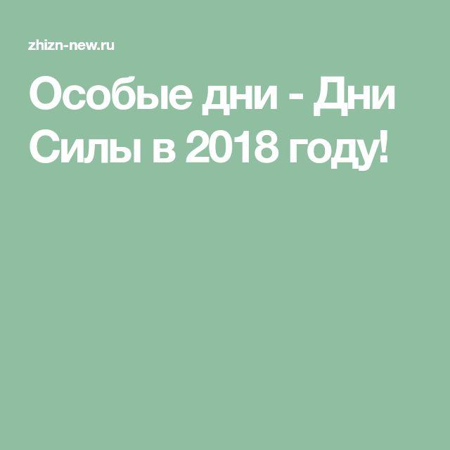 Особые дни - Дни Силы в 2018 году!